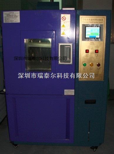 恒温恒湿试验机广州价格/深圳高低温交变湿热实验箱/东莞温湿度检定箱