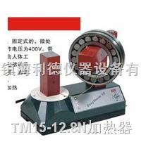 荷兰TM15-12.8N轴承加热器