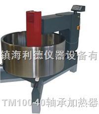 荷兰TM100-40轴承加热器