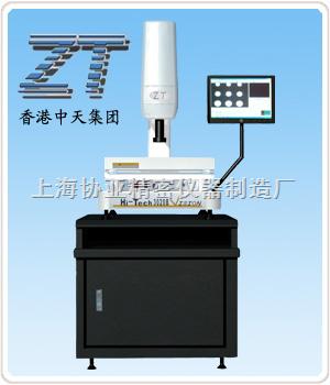 全自动二次元影像测量仪