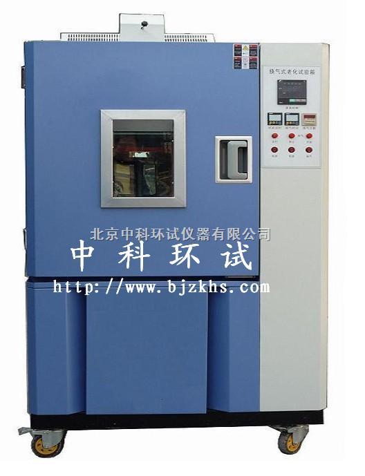 热氧老化试验箱/橡胶热氧老化试验箱/高温老化试验箱