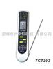 TCT303红外热电偶测温仪ZyTemp台湾燃太