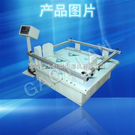 GT-MZ模拟运输振动试验台
