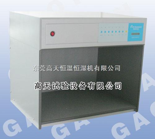 GT-600-标准光源对色灯箱