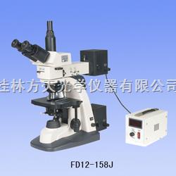 金相显微镜FD12-158J