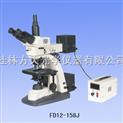 金相顯微鏡FD12-158J