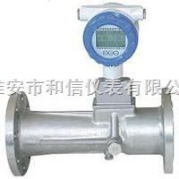 HX-LUX-冶金专用旋进旋涡流量计