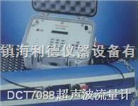 DCT7088美国宝丽声DCT7088便携式超声波流量计