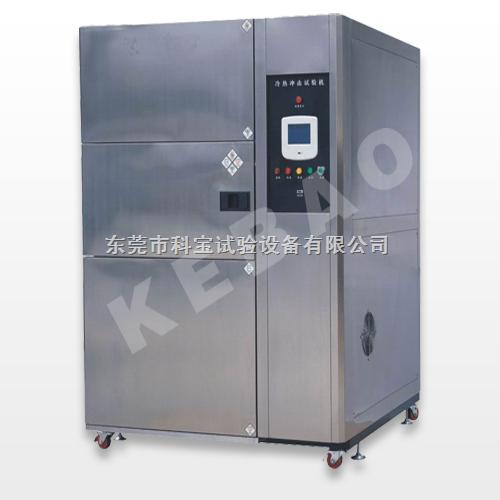 新型KB-TC-100 冷热冲击试验箱