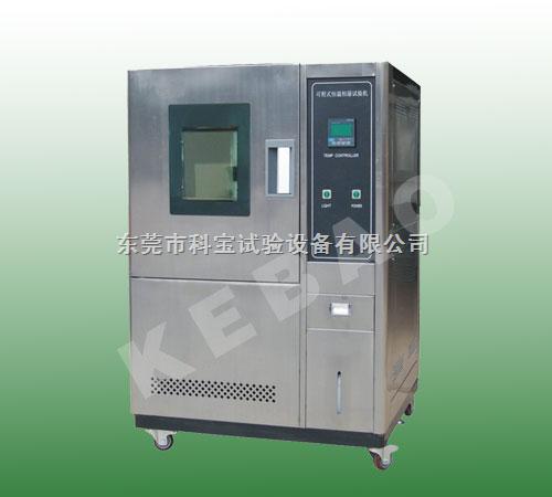 高低温湿热交变试验箱/恒温恒湿试验箱