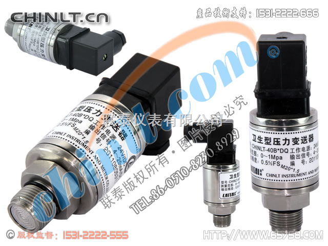 CHINLT-40B*DQ 卫生型压力变送器