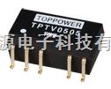 SMD电源模块 TPTV0505