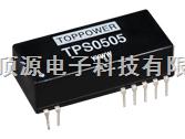 电源模块 TPS0505