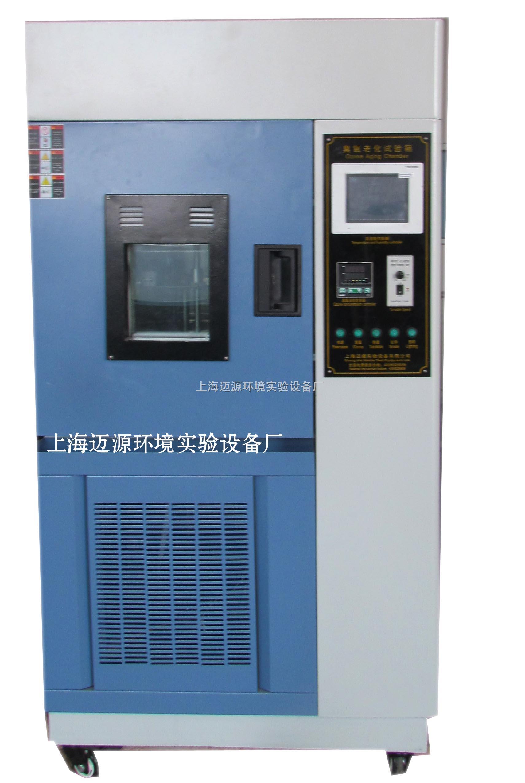 臭氧老化实验设备仪器
