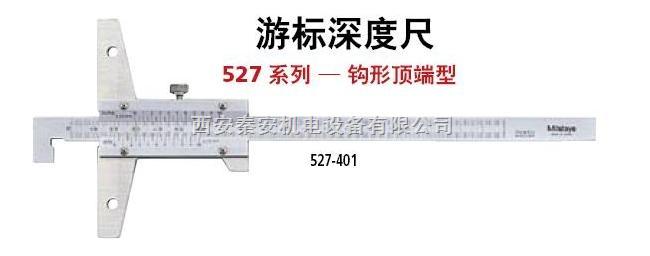 527系列—钩形顶端型-游标深度尺