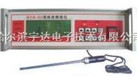 HYD-III浓度测量仪 卤素水分测定仪 在线水分测定仪