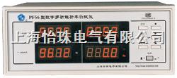 PF56-數字功率測試儀