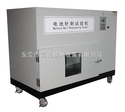 GX-5068-汽车动力电池针刺试验机
