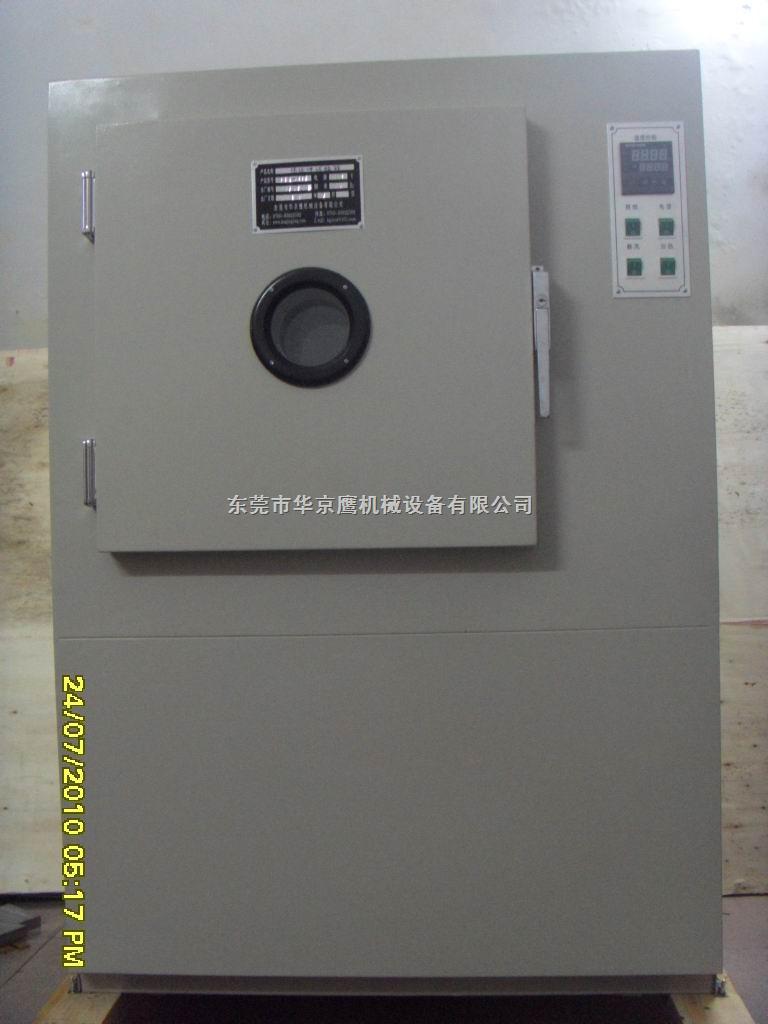 HJY-II型-塑料老化試驗箱