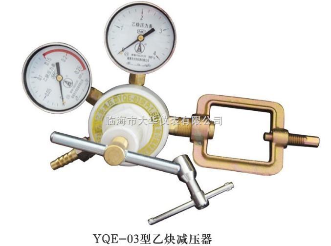 乙炔调压阀YQE-03乙炔压力表乙炔压力调节器