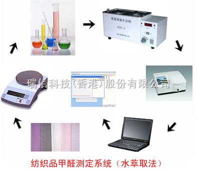 纺织品甲醛测试系统(水萃取法)