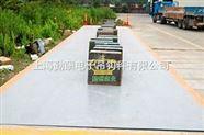 防作弊地磅,上海模擬式汽車衡,3*20m電子地磅
