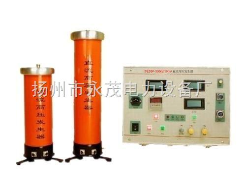 ZGF-300kV/10mA直流高压发生器