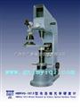 HBRVU型布洛維光學硬度計