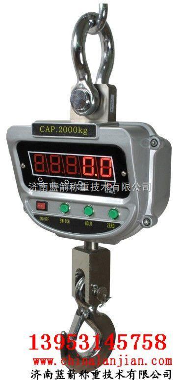 OCS-XZ-AAC-LUX-濟南藍箭直視式電子吊秤OCS-XZ-AAC-LUX