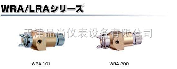 日本岩田自动喷枪WRA-200