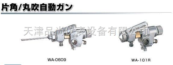 日本岩田自动喷枪WA-0609