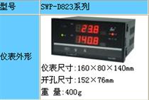 SWP-D823雙回路數字控制儀