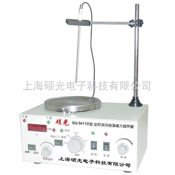 单双向加热型磁力搅拌器,双向搅拌器