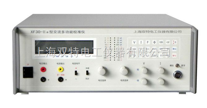 XF30-Ⅱa-XF30-Ⅱa型交流多功能校準儀