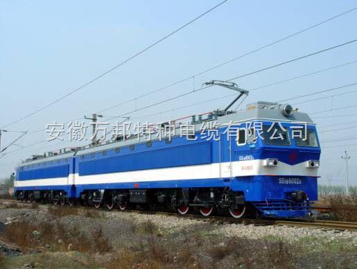 铁路机车车辆用电缆