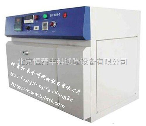 北京供应SN-66氙弧灯耐气候老化试验箱