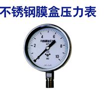YE-150B,不锈钢膜盒压力表