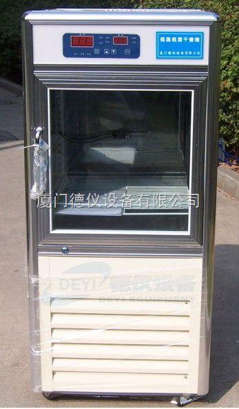 DECD-80-低温干燥箱