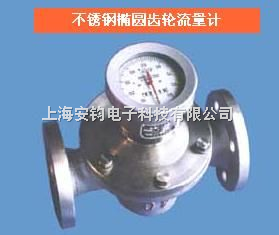 LC橢圓齒輪流量計不銹鋼型生產廠家