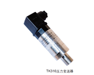TK316(DX800)扩散硅变送器