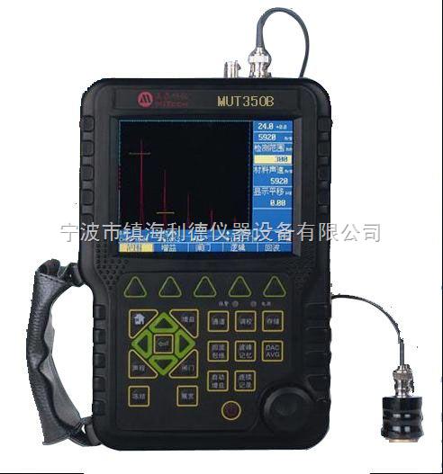 MUT350B数字超声波探伤仪/超声波探伤仪厂家