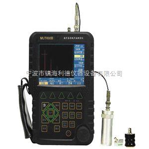 MUT600B数字超声波探伤仪/超声波探伤仪生产厂家