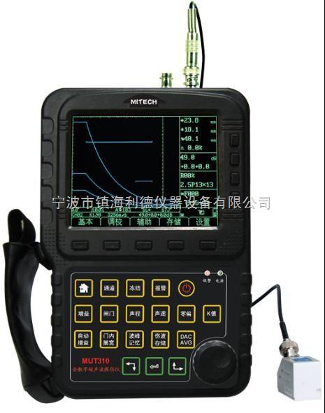 MUT310全数字式超声波探伤仪/超声波探伤仪生产厂家