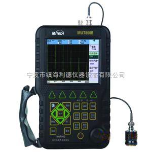 MUT800B数字超声波探伤仪/超声波探伤仪生产厂家