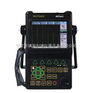 MUT800C数字超声波探伤仪/超声波探伤仪生产厂家