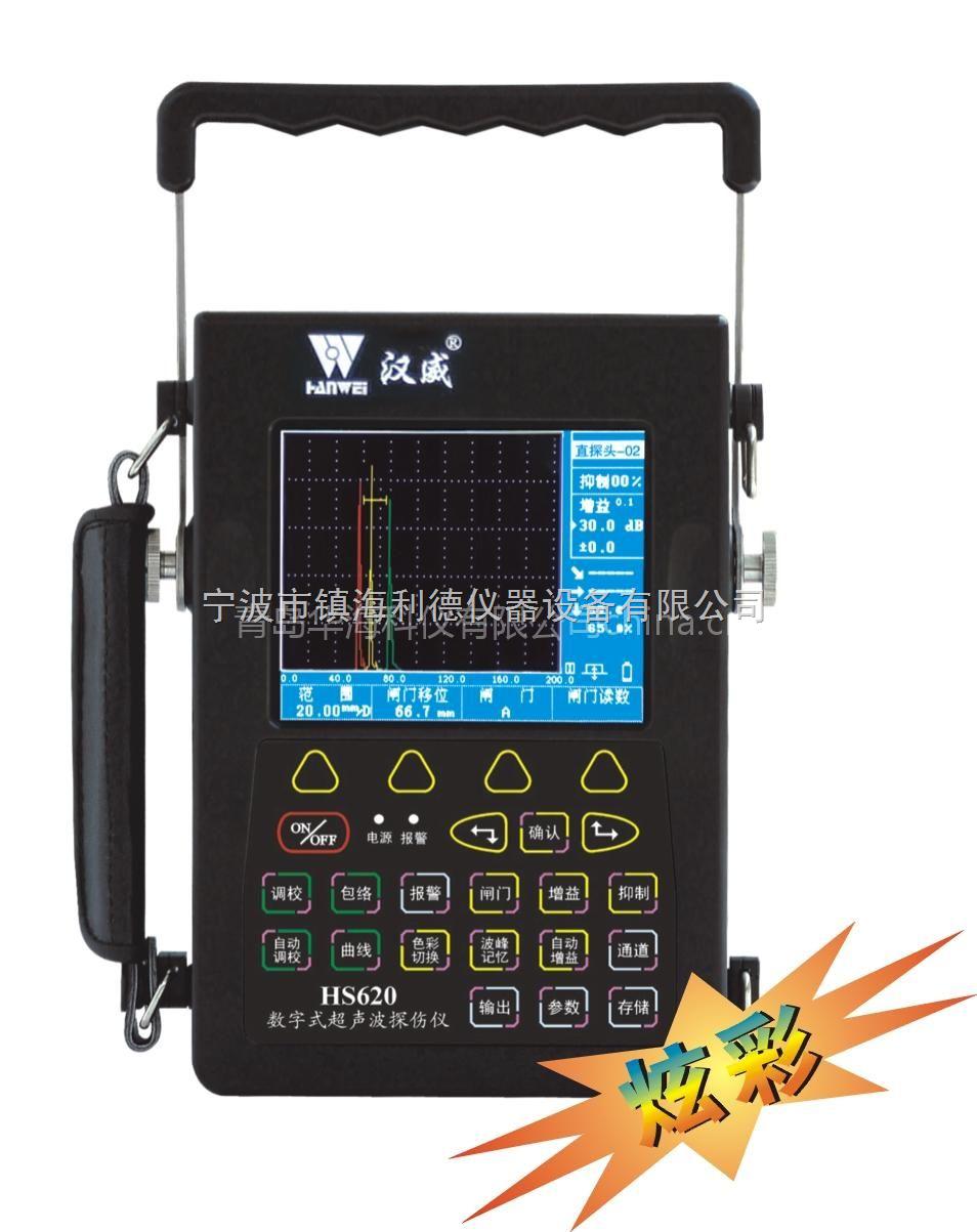 HS620型数字式超声波探伤仪