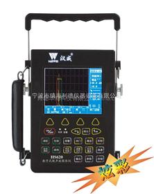 HS620型HS620型数字式超声波探伤仪