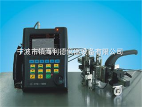 CTS-1008CTS-1008型数字式超声探伤仪