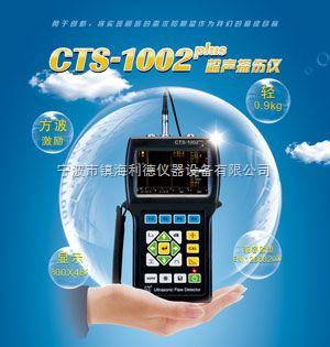 CTS-1002plus型超声探伤仪