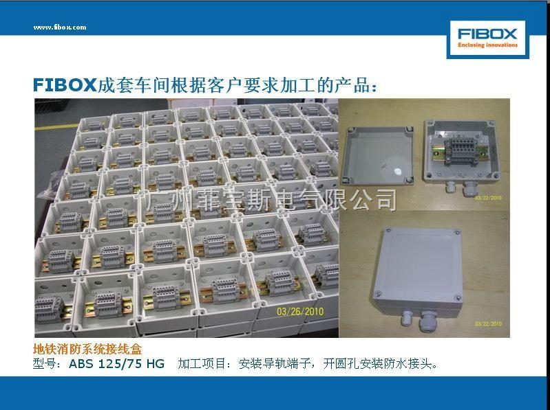 fibox接线端子盒,端子接线盒